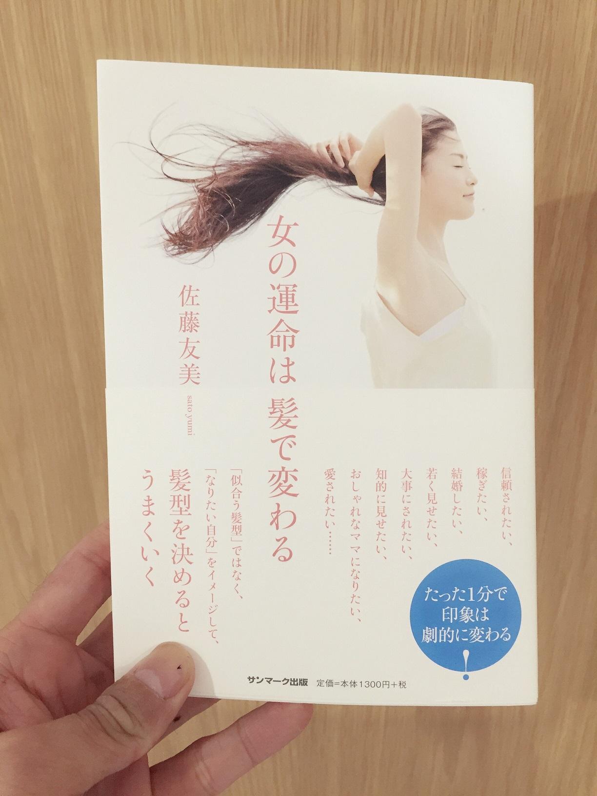 「女の運命は髪で変わる」を読んで
